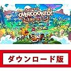 Overcooked! - オーバークック 王国のフルコース|オンラインコード版