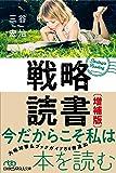 戦略読書 〔増補版〕 (日経ビジネス人文庫)
