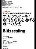ブリッツスケール:劇的な成長を遂げる唯一の方法(インタビュー) DIAMOND ハーバード・ビジネス・レビュー論文