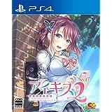 アイキス2 - PS4