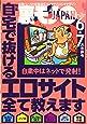 裏モノJAPAN 2020年 07 月号 [雑誌]