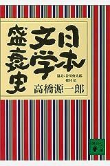 日本文学盛衰史 (講談社文庫) Kindle版