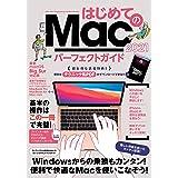 はじめてのMac パーフェクトガイド 2021 (macOS Big Sur対応・最新版)