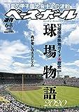 週刊ベースボール 2020年 6/8 号 特集:球場物語2020