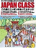 JAPAN CLASS この星にニッポンがあってよかった!