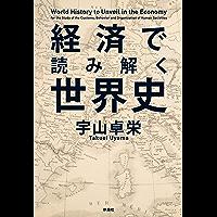 経済で読み解く世界史 (扶桑社BOOKS文庫)