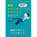 睡眠セルフチェック&アドバイスBOOK_10個の質問に答えるだけ!