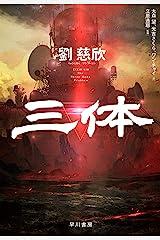 三体 Kindle版