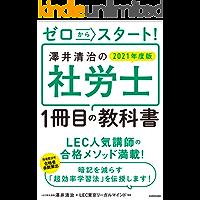 ゼロからスタート! 澤井清治の社労士1冊目の教科書 2021年度版