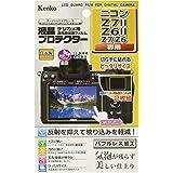 Kenko 液晶保護フィルム 液晶プロテクター Nikon Z7II/Z6II/Z7/Z6用 日本製 KLP-NZ7M2