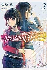 魔法科高校の劣等生 司波達也暗殺計画(3) (電撃文庫) Kindle版
