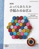 改訂版 ふっくらあたたか手編みのおざぶ (レディブティックシリーズno.4711)
