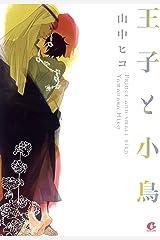 王子と小鳥 (花音コミックス) Kindle版