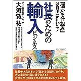 「儲かる仕組み」は自由に作れる!  社長のための輸入ビジネス
