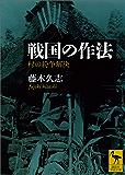 戦国の作法 村の紛争解決 (講談社学術文庫)