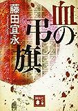 血の弔旗 (講談社文庫)
