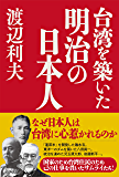 台湾を築いた明治の日本人