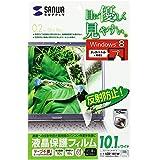 サンワサプライ 液晶保護フィルム 10.1インチ ワイド 反射防止タイプ LCD-101W