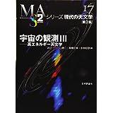 宇宙の観測III 第2版 (シリーズ現代の天文学)