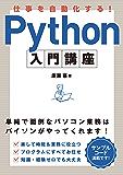 仕事を自動化する!Python 入門講座