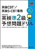 英検CBT/英検S-CBT専用 英検準2級予想問題ドリル (旺文社英検書)