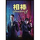 相棒 season8 DVD-BOX I
