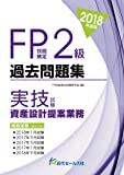 2018年度版 FP技能検定2級過去問題集<実技試験・資産設計提案業務>