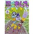 忍ペンまん丸 しんそー版 (8) (ぶんか社コミックス)
