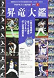 中日ドラゴンズ80年史 plus 1(1936ー201 昇竜大鑑 (B・B MOOK 1320)