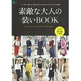 素敵な大人の装いBOOK (エイムック 4408)