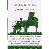 ピアノソロ 上級 日本のヒットソングを美しくアレンジで EVERGREEN SCORE BOOK
