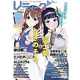 コンプティーク4月号増刊 Vティーク Vol.3