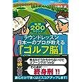 ラウンドレッスン日本一のプロが教える「ゴルフ脳」