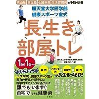 順天堂大学医学部 健康スポーツ室式 長生き部屋トレ (健康実用)