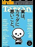 Tarzan(ターザン) 2020年4月9日号 No.784 [実は、カラダに悪いこと。] [雑誌]