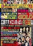 実話ナックルズGOLD vol.11 (ミリオンムック)