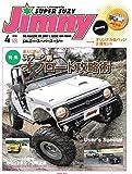 ジムニーSUPER SUZY 2018年 04月号