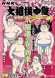NHK G-Media大相撲中継 春場所号 2020年 3/14 号