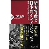 緒方竹虎と日本のインテリジェンス (PHP新書)