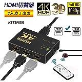 HDMI切替器 MVOWIZON 4Kx2K HDMI分配器/セレクター 3入力1出力 金メッキコネクタ搭載1080p/3D対応(メス→オス) 電源不要 Chromecast Stick/Xbox One ゲーム機/レコーダー パソコン PS3 Xbox 3D 液晶テレビなどの対応 (3入力1出力) (3入力1出力)
