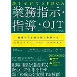 部下を育てるPDCA 業務指示・指導・OJT (DOBOOKS)