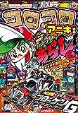 コロコロアニキ 2019冬号 2019年 01 月号 [雑誌]: コロコロコミック 増刊