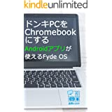 ドンキPCをChromebookにする: Androidアプリが使えるFydeOSでドンキPCを実用的に (品質とコスパ)