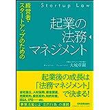 経営者・スタートアップのための 起業の法務マネジメント