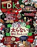 LDK(エルディーケー) 2019年 02 月号 [雑誌]