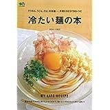 冷たい麺の本 (エイムック 4632 MY LIFE RECIPE)