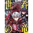 世呑の竜 1 (ヴァルキリーコミックス)