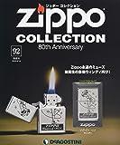 ジッポー コレクション 92号 (ウィンディ 1937) [分冊百科] (ジッポーライター付)