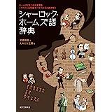 シャーロック・ホームズ語辞典: ホームズにまつわる言葉をイラストと豆知識でパイプ片手に読み解く