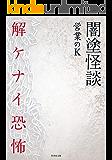 闇塗怪談 解ケナイ恐怖 (竹書房文庫)